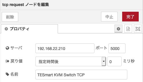 NodeRed TCP Request Node